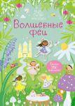 Книга Волшебные феи