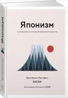 Книга Японизм. Маленькая книга японской жизненной мудрости