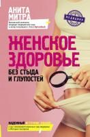 Книга Женское здоровье. Без стыда и глупостей