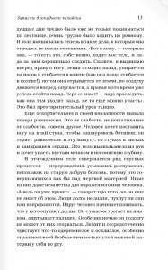 фото страниц Записки блокадного человека #9