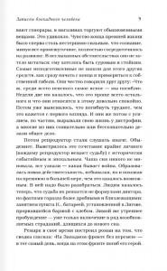 фото страниц Записки блокадного человека #8