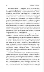 фото страниц Записки блокадного человека #11