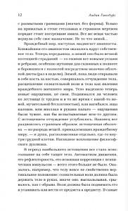 фото страниц Записки блокадного человека #10
