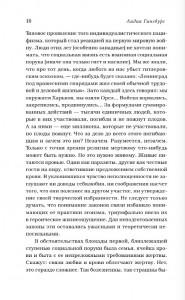 фото страниц Записки блокадного человека #6