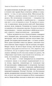 фото страниц Записки блокадного человека #7