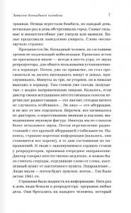 фото страниц Записки блокадного человека #4