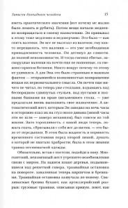 фото страниц Записки блокадного человека #12