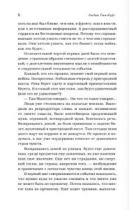 фото страниц Записки блокадного человека #5