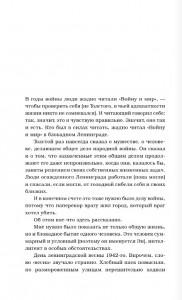 фото страниц Записки блокадного человека #3