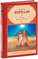 Книга Зиска. Загадка злого духа