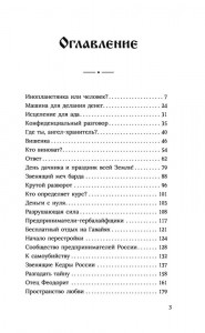 фото страниц Звенящие кедры России #4