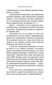 фото страниц Звенящие кедры России #10