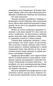 фото страниц Звенящие кедры России #7