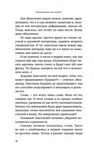 фото страниц Звенящие кедры России #12