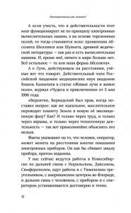 фото страниц Звенящие кедры России #11