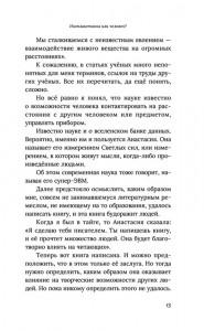 фото страниц Звенящие кедры России #13