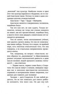 фото страниц Звенящие кедры России #8