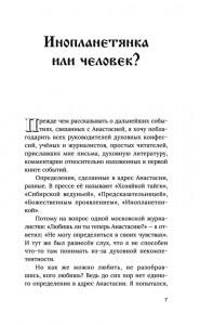 фото страниц Звенящие кедры России #6