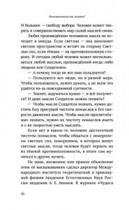 фото страниц Звенящие кедры России #9