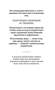 фото страниц Звенящие кедры России #5