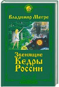 Книга Звенящие кедры России
