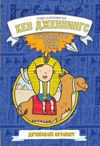 Книга Древний Египет. Руководство юного гения