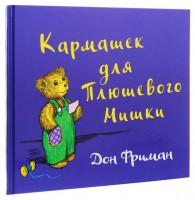 Книга Кармашек для Плюшевого Мишки