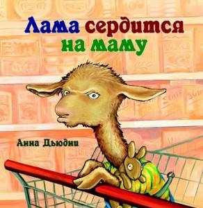 Книга Лама сердится на маму