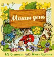 Книга Мамин день