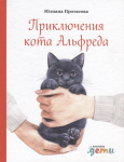 Книга Приключения кота Альфреда