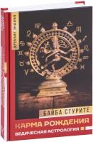 Книга Карма рождения. Ведическая астрология