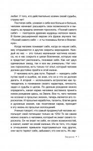 фото страниц Карма рождения. Ведическая астрология #8