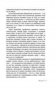 фото страниц Карма рождения. Ведическая астрология #6