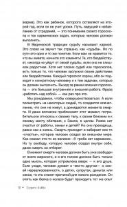 фото страниц Карма рождения. Ведическая астрология #11