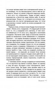 фото страниц Карма рождения. Ведическая астрология #10
