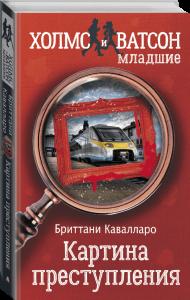 Книга Картина преступления
