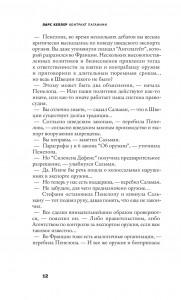 фото страниц Контракт Паганини #6