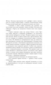 фото страниц Контракт Паганини #3
