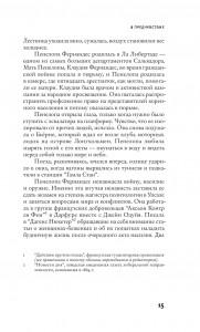 фото страниц Контракт Паганини #9