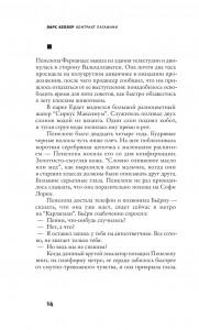 фото страниц Контракт Паганини #8