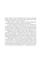 фото страниц Контракт Паганини #4