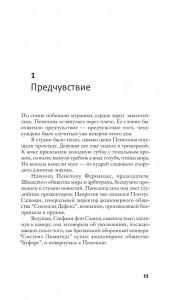 фото страниц Контракт Паганини #5