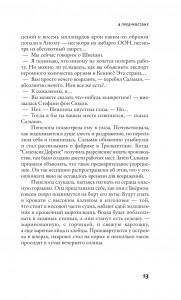 фото страниц Контракт Паганини #7