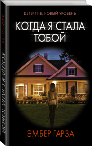 Книга Когда я стала тобой