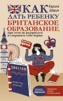 Книга Как дать ребенку британское образование, при этом не разориться и сохранить себе нервы