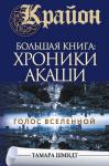 Книга Крайон. Большая книга: Хроники Акаши. Голос Вселенной