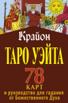 Книга Крайон. Таро Уэйта. 78 карт и руководство для гадания от Божественного Духа