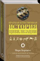 Книга Краткая естественная история цивилизации