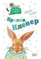 Книга Кролик Клевер