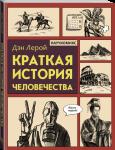 Книга Краткая история человечества